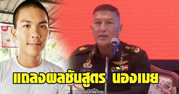 กองทัพไทย แถลงผลชันสูตร น้องเมย