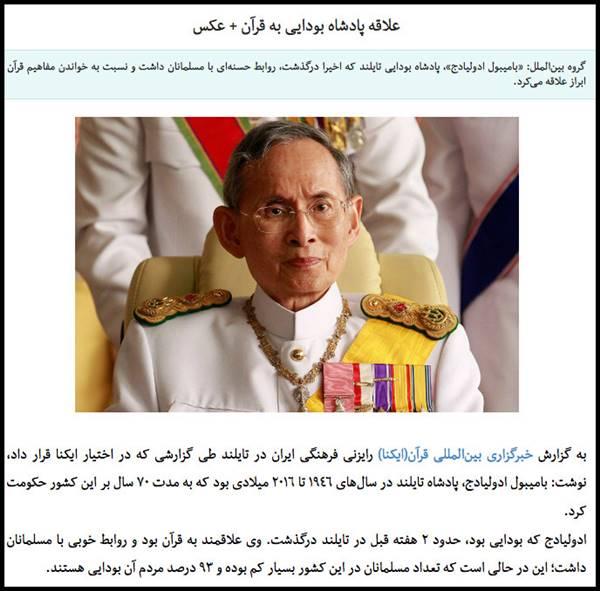 สื่ออิหร่านทำสกู๊ปยกย่อง รัชกาลที่ 9 เป็นพระบิดาของชาวมุสลิมในประเทศไทย