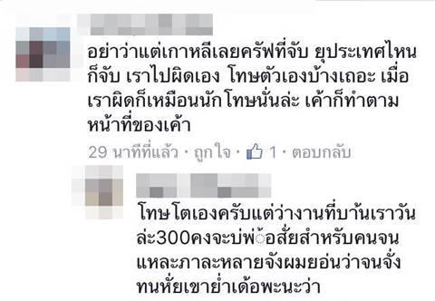 เกาหลีใต้ขึ้นป้ายเตือนแรงงานเถื่อนไทยมอบตัว-คนไทยวอนเข้าใจอย่าด่ากันเอง