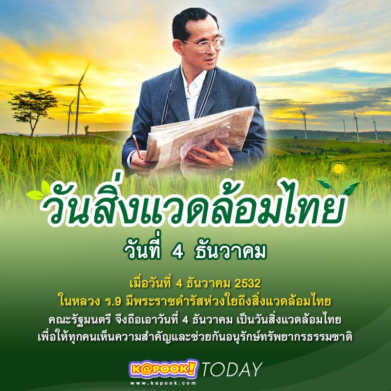 วันสิ่งแวดล้อมไทย
