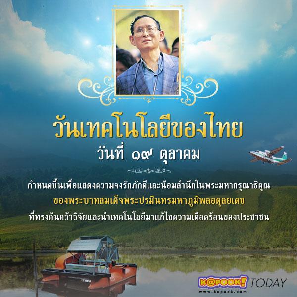 วันเทคโนโลยีของไทย