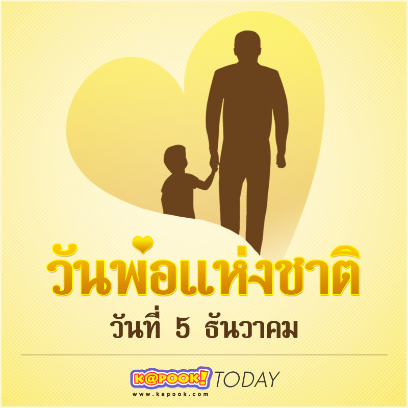 วันพ่อ