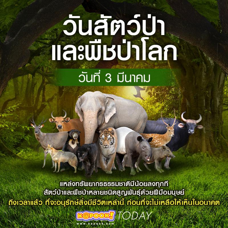 วันสัตว์ป่าและพืชป่าโลก