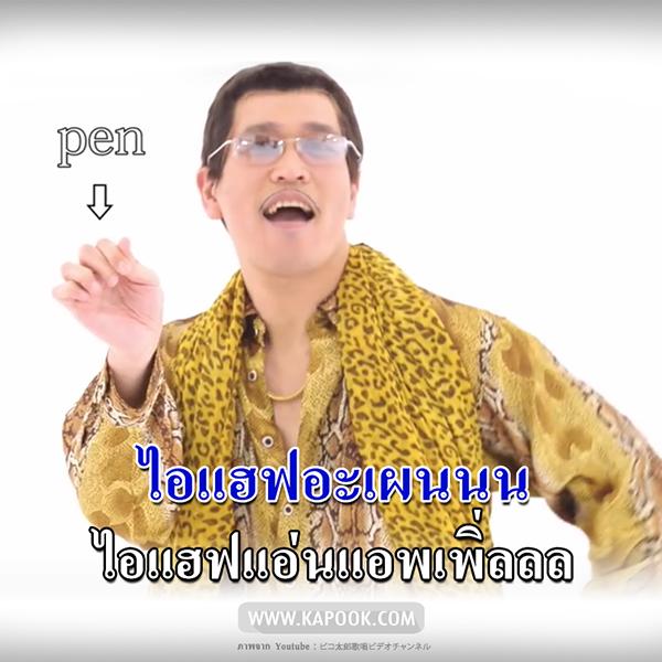 เพลง PPAP