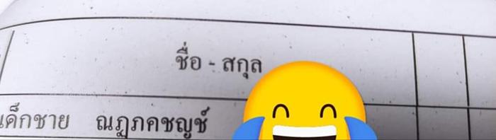 ชื่อเด็กนักเรียน