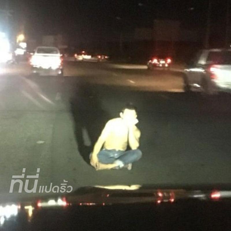 เมียหนุ่มนั่งขวางถนนให้รถชน