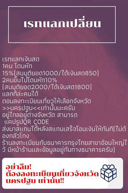 ชิม ช้อป ใช้