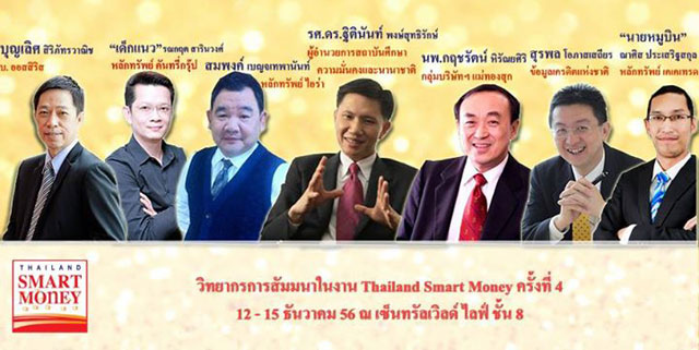Thailand Smart Money