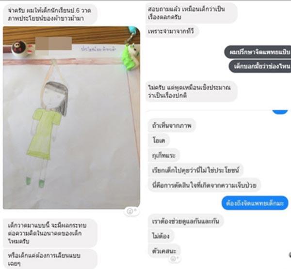 เด็กวาดรูปคนผูกคอตาย