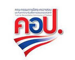 คอป. แนะสื่อไทยเลิกบิดเบือน - ยั่วยุ หวนสร้างปรองดองในสังคม