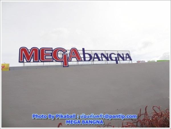 พาเดินเที่ยว ช้อป ชิม ชิล @Mega Bangna