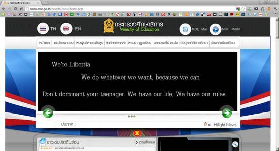 ป่วน! มือดีแฮกเว็บไซต์กระทรวงศึกษาฯ โพสต์ด่า