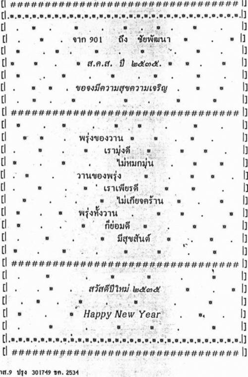 ส.ค.ส. พระราชทาน 2535