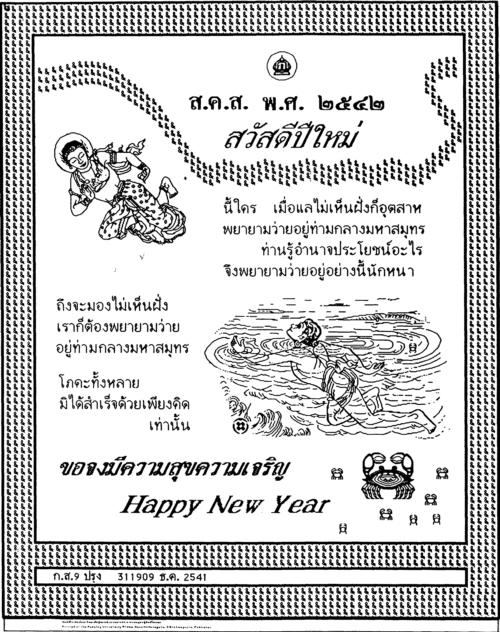 ส.ค.ส. พระราชทาน 2542