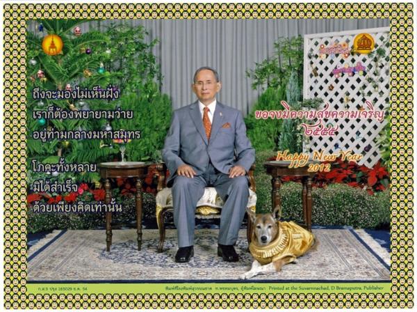 ส.ค.ส.พระราชทาน 2555