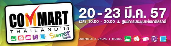 commart 2014 วันที่ 20-23 มี.ค. งานคอมมาร์ท 2014