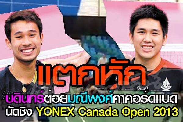 เอ-อาร์ต นักแบดมินตันไทยต่อยกันกลางสนามแข่งที่แคนาดา