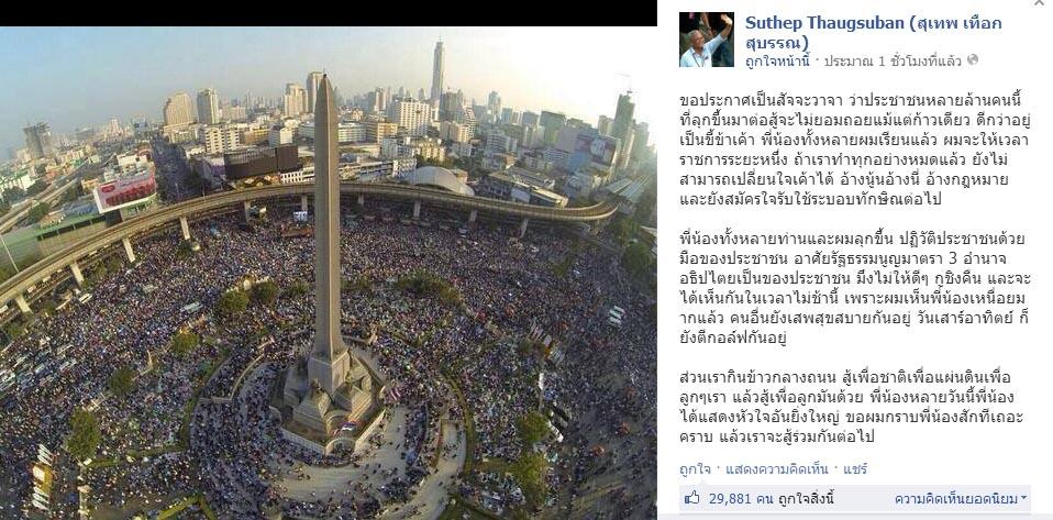 สุเทพ facebook จะสู้ไม่ถอยแม้ก้าวเดียว นำประชาชนปฏิวัติ