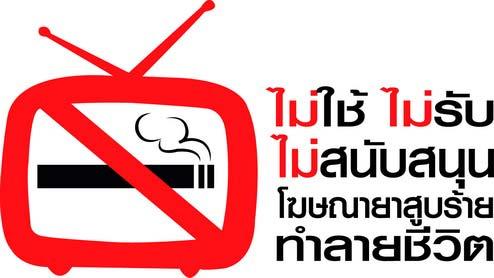 วันงดสูบบุหรี่โลก 2556 คําขวัญวันงดสูบบุหรี่โลก 2556