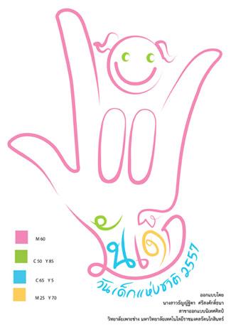 กิจกรรมวันเด็ก 2557 งานวันเด็กแห่งชาติ สถานที่จัดงานวันเด็ก 2557