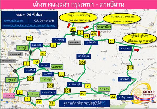 วันสงกรานต์ เส้นทางลัด-จุดรถติด วางแผนก่อนเที่ยวสงกรานต์