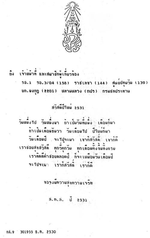 ส.ค.ส. พระราชทาน 2531