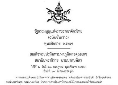 รัฐธรรมนูญชั่วคราว 2557